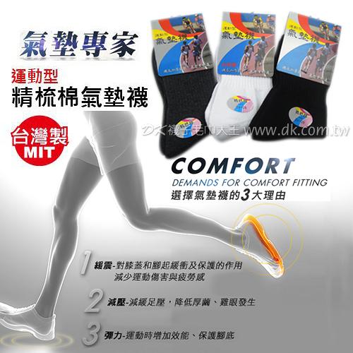 DK 氣墊專家 運動型氣墊襪 運動襪 ~DK襪子毛巾大王