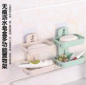 免打孔肥皂盒衛生間瀝水創意壁掛香皂架