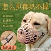 狗狗嘴套防咬亂吃口罩大中小型犬泰迪用品狗套籠狗罩寵物金毛馬犬  (橙子精品)