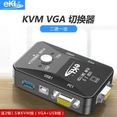 EKL KVM切換器2口USB多電腦vga2進1出顯示器鍵盤鼠標打印機共享器 時尚芭莎