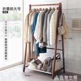 家逸創意衣帽架實木落地臥室簡易掛衣架落地衣架簡約現代衣服架子 NMS造物空間