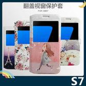 三星 Galaxy S7 卡通彩繪保護套 超薄側翻皮套 簡約 開窗 支架 插卡 磁扣 手機套 手機殼