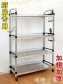 加厚不銹鋼廚房置物架落地式多層微波爐架子收納架放鍋烤箱架子  YTL  嬌糖小屋