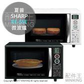 ~ 王~  SHARP 夏普RE S5E 微波爐自動菜單微波爐15L 兩色