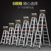 折疊梯 鋁合金人字梯 折疊家用 加厚梯子 多功能室內外移動 8步工程梯凳
