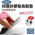 攝彩@可調式四層矽膠墊高鞋墊 一雙入 2cm~6.5cm可調整增高墊 透氣減壓矽膠增高鞋墊