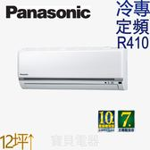 Panasonic 國際定頻冷專系列 CS-N80C2/CU-N80C2