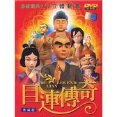 動漫 - 目連傳奇DVD
