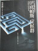 【書寶二手書T8/一般小說_ODL】伊底帕斯症候群_原價500_蕭雲菁, 笠井潔