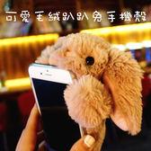 OPPO A39 手機殼硬殼保護殼手機套可愛毛絨絨兔子趴趴兔防摔毛感觸感手機殼5 2 吋