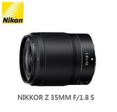 【全新】Nikon Z接環 NIKKOR Z 35mm F/1.8 S  定焦鏡頭 公司貨 *上網登錄贈郵政禮券(至2019/12/31止)