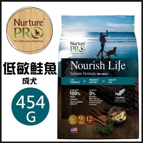 『寵喵樂旗艦店』美國Nurture PRO 天然密碼 低敏鮭魚成犬配方454g