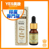 Khadi 天竺葵精油 10ml 新包裝 Herbal Geranium Essential Oil 印度 【YES 美妝】