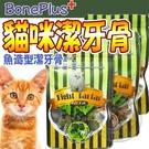 Bone Plus》貓專用魚造型薄荷潔牙...