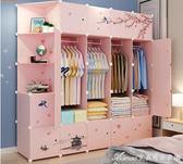 衣柜簡易組裝塑料布衣櫥臥室省空間仿實木板式簡約現代經濟型柜子艾美時尚衣櫥igo
