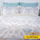 HOLA 祕境天絲床包兩用被組 雙人