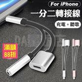 iPhone 3.5耳機轉接線 充電+聽歌 二合一 轉接頭 充電聽歌 Xs Max XR 8 7 Plus 轉接線 2色可選