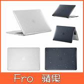 蘋果 MacBook Pro Air 滿天星系列 硬殼 電腦殼 蘋果保護殼