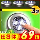 3LED觸摸燈拍拍燈 夜歸燈 櫥櫃燈 後車箱燈 照明必備(2入裝)【AE10344-2】99愛買生活百貨