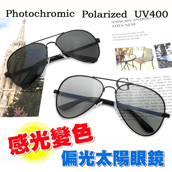 MIT感光變色偏光太陽眼鏡 飛行員墨鏡 男女墨鏡 重量輕盈 抗紫外線UV400 台灣製