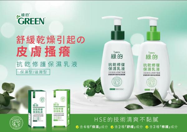 綠的 抗乾修復保濕乳液-清爽型200ml/單瓶 【杏一】