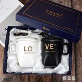 簡約情侶杯對杯咖啡杯個性杯子一對陶瓷杯創意馬克杯早餐水杯帶蓋 qf24000【優童屋】