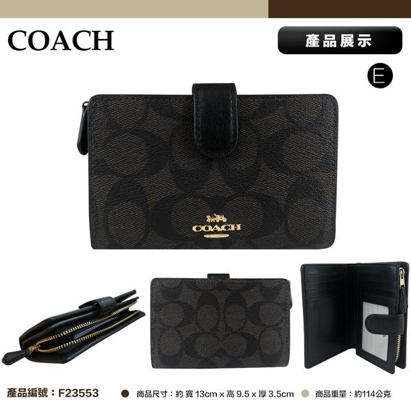[100%原裝全新正品] Coach PVC 經典 馬車 按扣拉鍊 雙摺中夾 短夾 錢包 六色可選 F23553