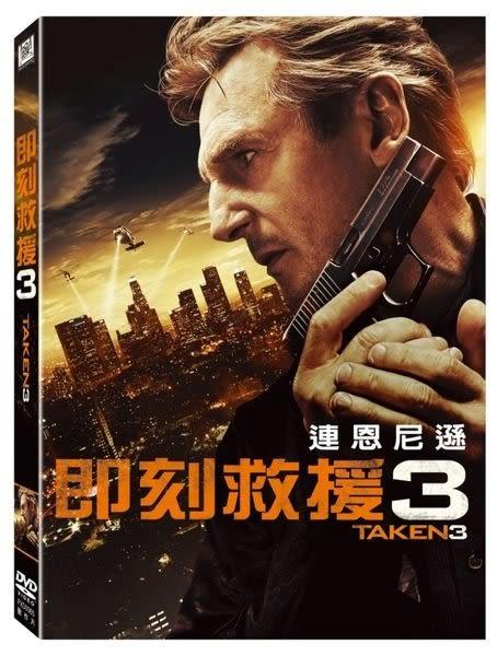 即刻救援3  DVD  (購潮8)