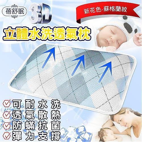 【蓓舒眠】3D立體彈簧可調式水洗透氣枕 一顆