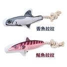 寵物家族-沛啾- 結繩貓草玩具-2款造型...