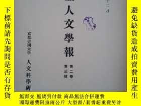 二手書博民逛書店罕見1942年《東亞人文學報》【第二卷第三號】:支那封建論史稿略
