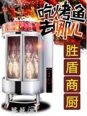 烤鴨爐 850烤鴨爐燃氣商用木炭烤箱烤五花肉機燒鴨鵝爐吊爐商用旋轉MKS 夢藝家