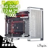 iStyle 收藏版工作站 i7-10700/P1000 4G/16G/M.2 512SSD+M.2 512SSD/W10P/五年保固
