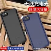 Iphone5S背夾式充電寶蘋果5Se專用手機殼一體式電池蘋果5超薄便攜夾背大容量 科炫數位