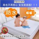 透氣布料防水保潔墊 兼具物理性防蟎的功效 加大6x6.2尺訂購區 全包覆式鬆緊帶 【老婆當家】