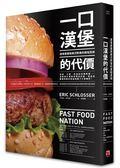 (二手書)一口漢堡的代價:速食產業與美式飲食的黑暗真相