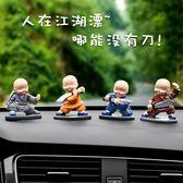 汽車擺件飾品可愛個性小和尚保平安車載高檔車上裝飾【奈良優品】