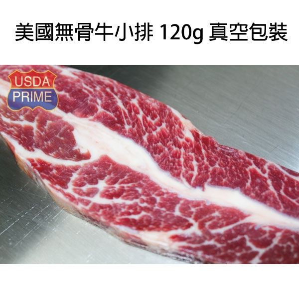 美國IBP無骨牛小排 120g±10%/片 牛排 牛肉