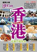 (二手書)I CAN旅遊系列(3):香港 真正香港人推介!