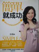 【書寶二手書T6/勵志_OML】簡單就成功-補教女王徐薇的成長學習筆記_徐薇