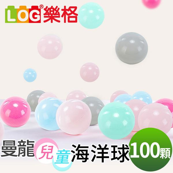 【LOG樂格】曼龍 圍欄球池海洋球x100顆 (城堡海洋球) ~5色隨機混裝