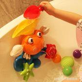 寶寶洗澡玩具卡通大螃蟹水車兒童戲水浴室沐浴男女孩戲水沐浴玩耍 童趣潮品