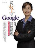 (二手書)從女工到Google台港業務總經理