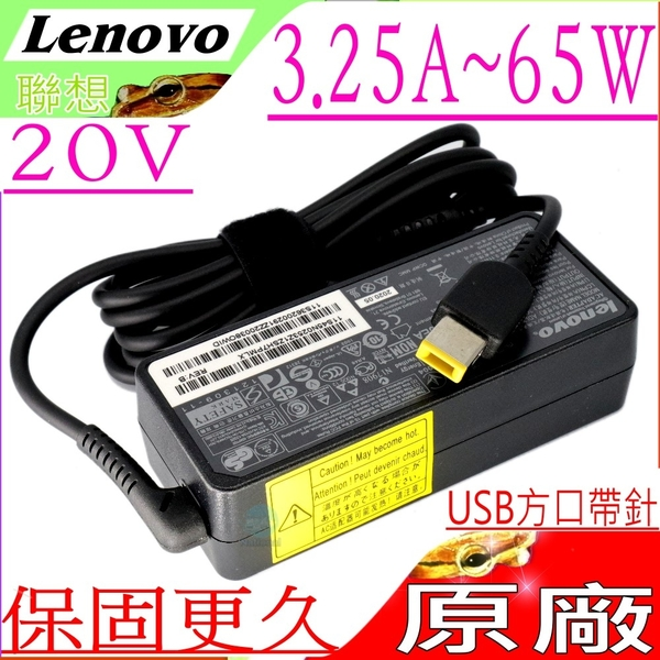LENOVO 充電器-IBM 變壓器- 20V,3.25A,65W,Yoga 11S,13,U330P,U430P,V360,S3,S5,S440,0A36258,0A362