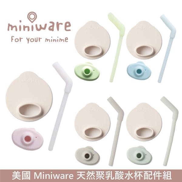 Miniware 1-2-3 Sip! 愛喝水 聚乳酸水杯 配件組 (多色可選)