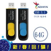 ADATA 威剛 64GB DashDrive UV128 USB3.1 隨身碟 64G