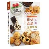 烘焙食品乙級完勝密技-麵包×西點蛋糕×餅乾