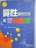 【書寶二手書T1/社會_HNH】質性研究方法的眾聲喧嘩_周平、楊弘任