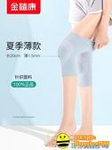 夏季超薄款護膝蓋關節保暖老寒腿男女士老人空調房專用無痕防護套 happybee