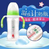 帶溫度計的奶瓶母嬰用品顯示溫度新生嬰兒寶寶寬口徑塑料感溫奶瓶 森活雜貨